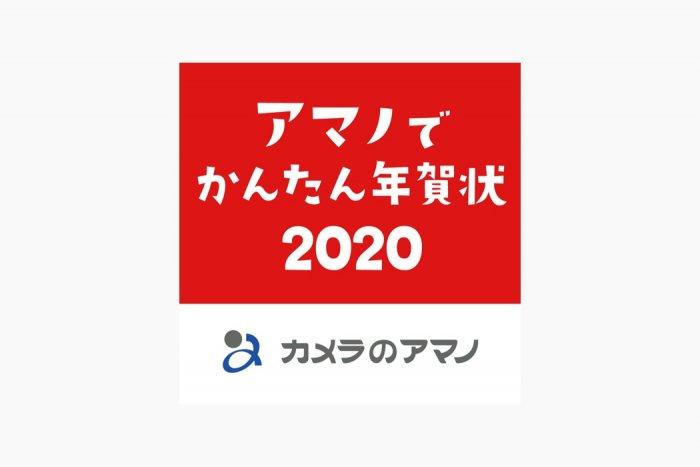 年賀状アプリ 2020年版 アマノでカンタン年賀状