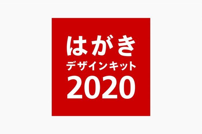 年賀状アプリ 2020年版 はがきデザインキット