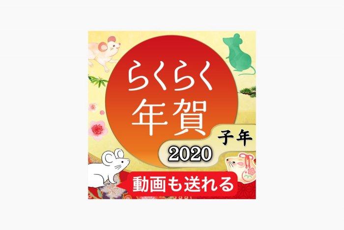 年賀状アプリ 2020年版 らくらく年賀2020