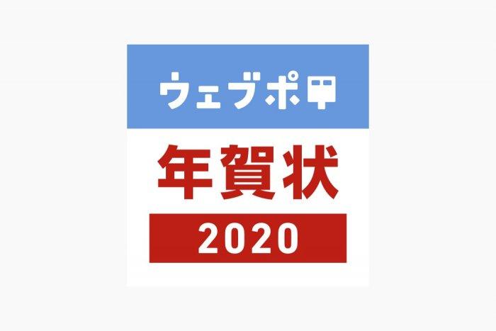 年賀状アプリ 2020年版 ウェブポ年賀状