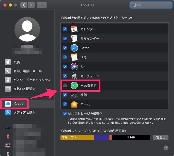 「探す」アプリ MacBook
