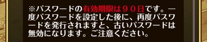 【トレジャークルーズ】ID/パスワードの有効期限