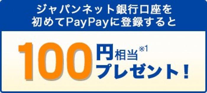 PayPay キャンペーン ジャパンネット銀行