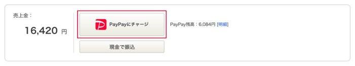 PayPay ヤフオクの売上金からチャージする方法