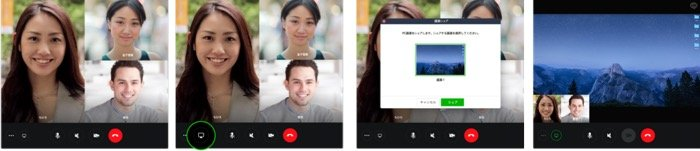 PC版LINE、グループビデオ通話中に画面共有できる機能を近日提供