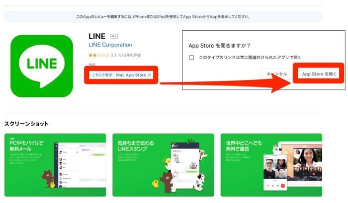 Mac版 LINE インストール