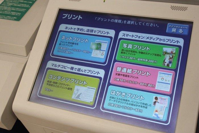 【コンビニプリント】かんたんnetprint