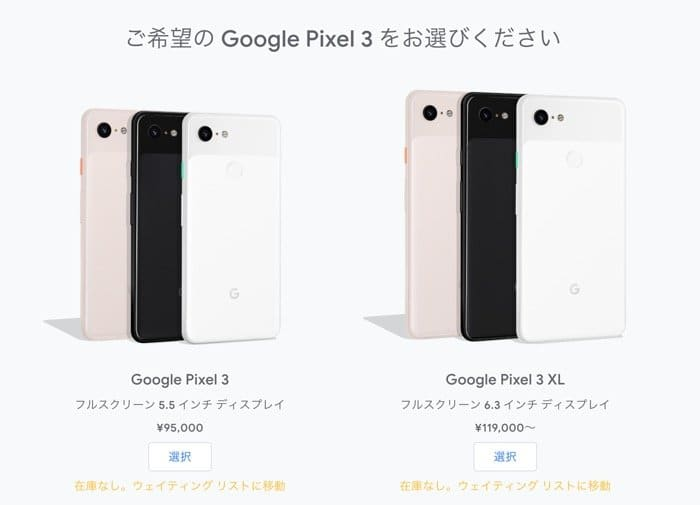 Pixel 3の価格