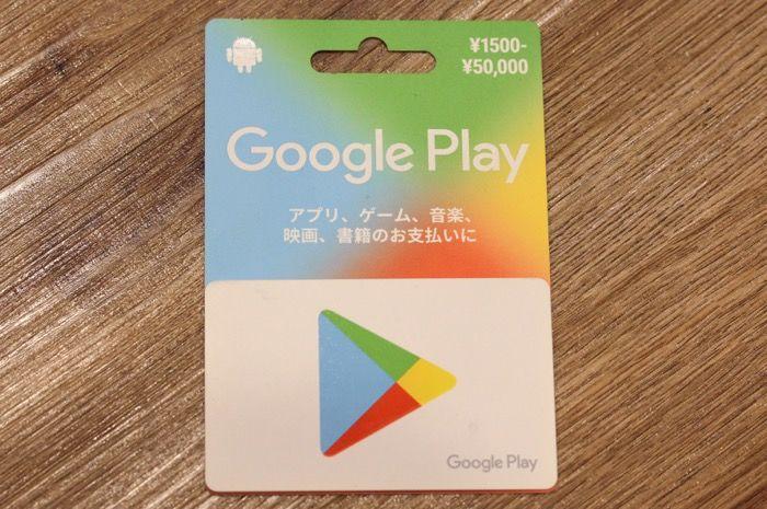【プリペイドカード】Google Playギフトカード