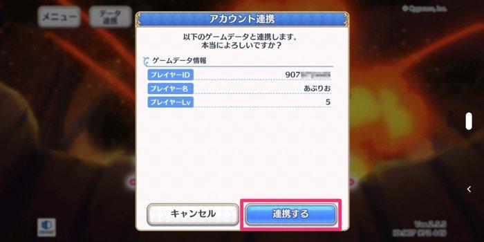 【プリコネR】機種変更時にゲームデータを引き継ぐ方法と注意点