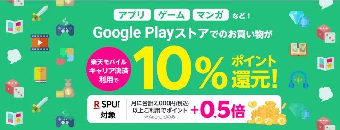 【楽天モバイル】Google Playストア・楽天モバイルキャリア決済キャンペーン