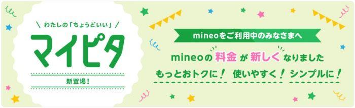 【楽天モバイルvsmineo】料金(マイピタ)