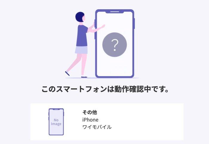 【楽天モバイルvsワイモバイル】端末の動作確認