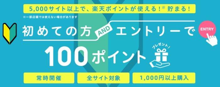 楽天ペイ 初回デビュー100ポイントキャンペーン