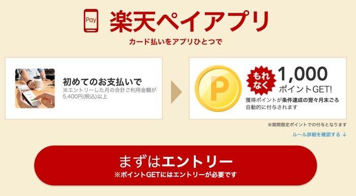 楽天ペイ キャンペーン 楽天ペイ・初めてお支払いで1,000ポイントGET!