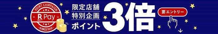 【2019年10月集合企画】対象店舗限定エントリーでポイント3倍キャンペーン