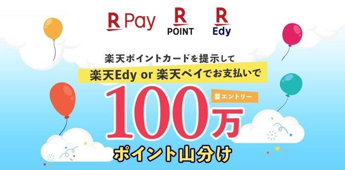 楽天ポイントカード提示&楽天Edy or 楽天ペイアプリでお支払いで100万ポイント山分け