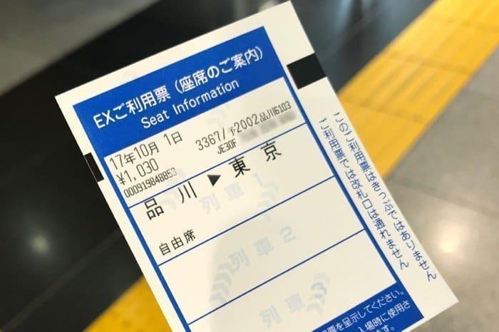 スマートEX:EXご利用票(座席のご案内)