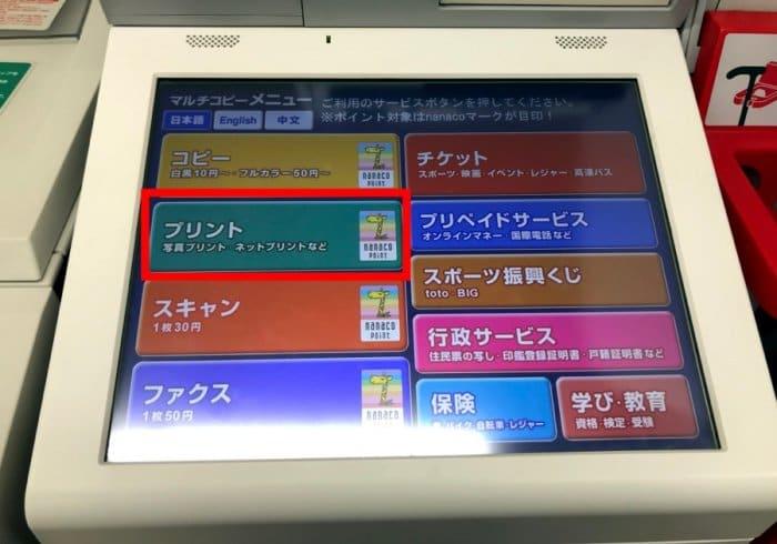 Phone スマホ PDF エクセル コンビニ 印刷