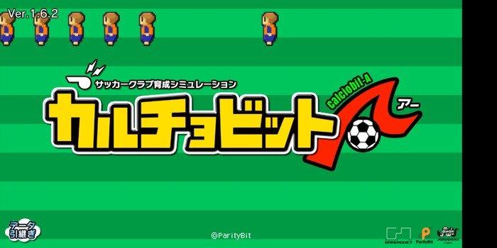 おすすめはこれ、サッカーゲームアプリ 鉄板まとめ(iPhone/Android) カルチョビットA