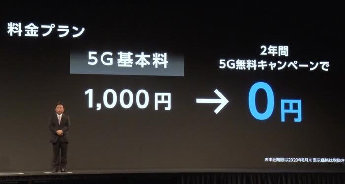 ソフトバンク 5G