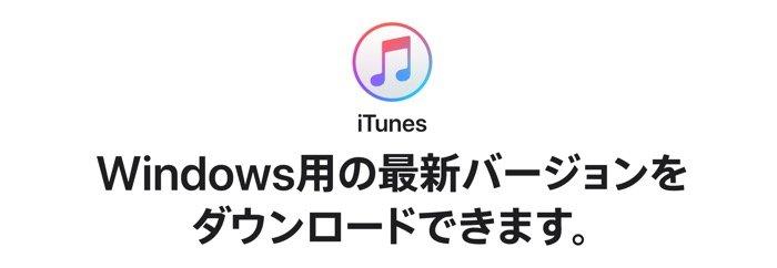 iPhoneに音楽を同期する