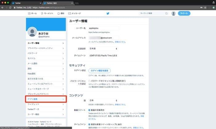 Twitter.com:アプリ連携