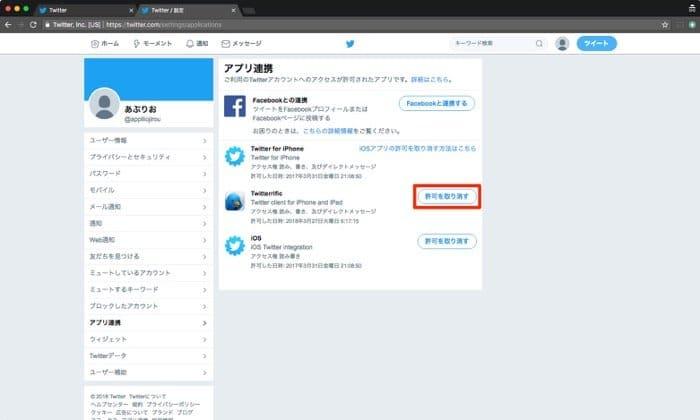 Twitter.com:許可を取り消す