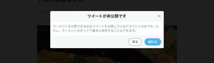 【Twitterモーメント】非公開アカウントでモーメントを作成できる?