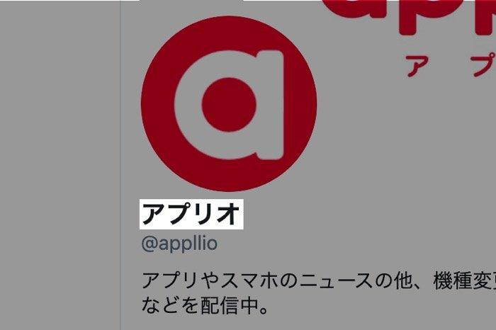 【Twitter】名前、ユーザー名、ユーザーIDの違い
