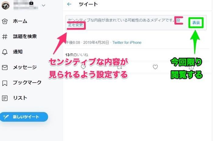 Twitter 設定 PC