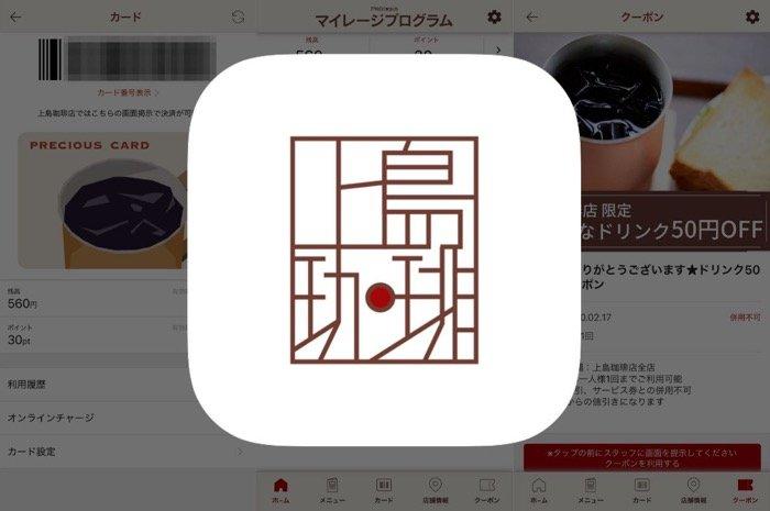 カフェアプリおすすめ 上島珈琲店