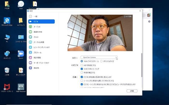 スマホ Webカメラ テレビ会議