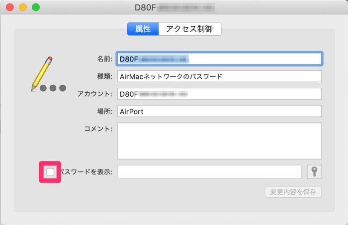 【Wi-Fiパスワード】macOSで確認