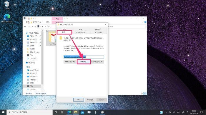 【Windows 10】画面録画した動画の保存場所(指定したフォルダ)