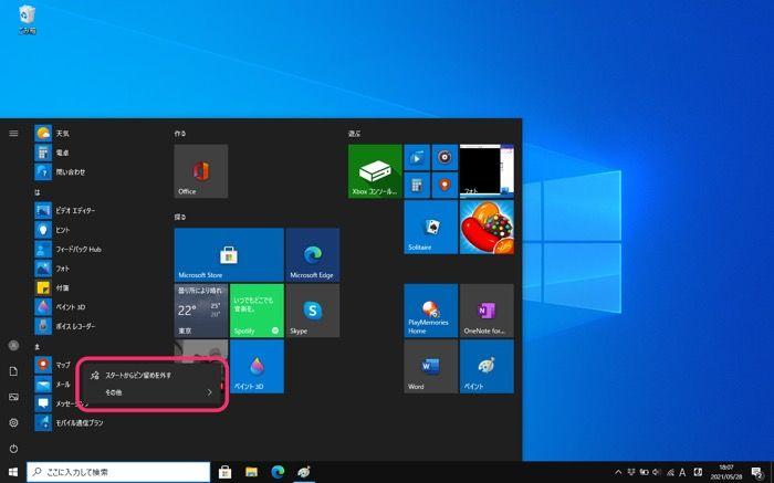 【Windows 10】プリインストールアプリはアンインストールできない