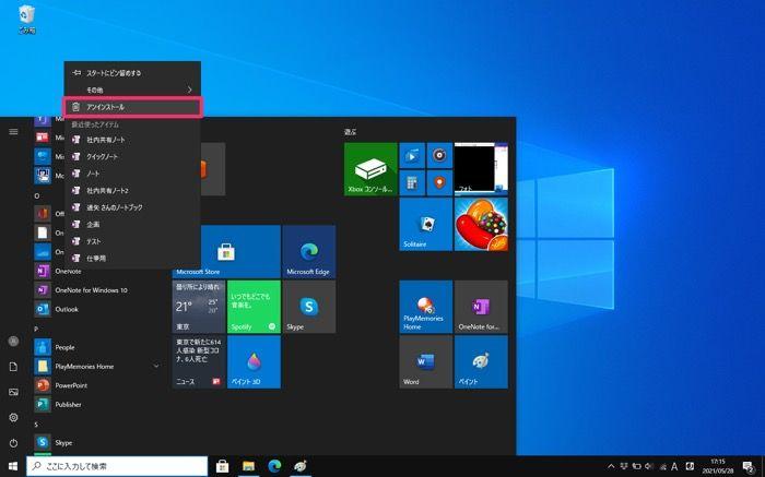【Windows 10】スタートメニューからアンインストール