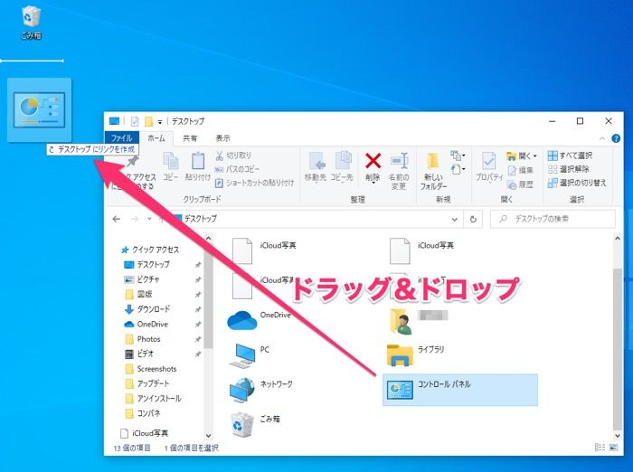 【Windows10】コントロールパネル デスクトップにショートカット