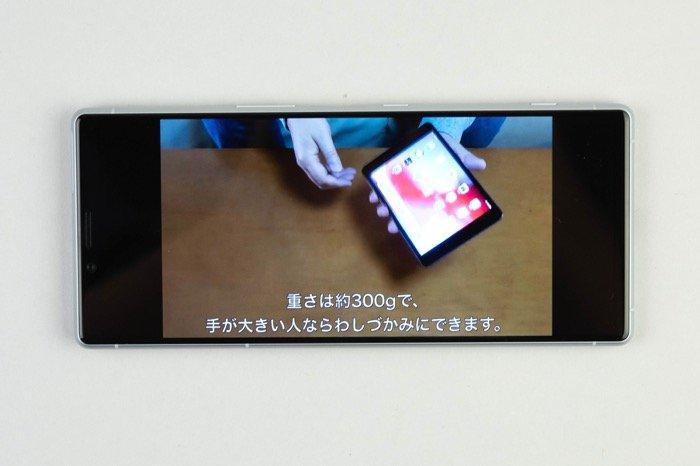 ソニーのハイエンドスマホ「Xperia 1」 レビュー