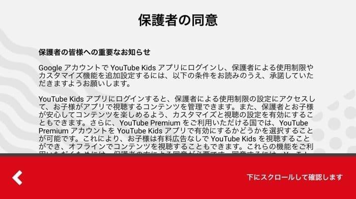YouTube Kids ユーチューブキッズ