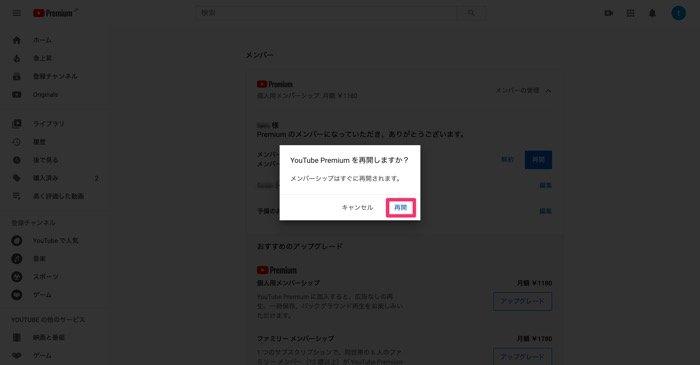 YouTubeプレミアム 再開 PC