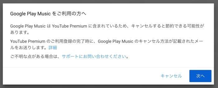 Google Play Musicをご利用の方へ