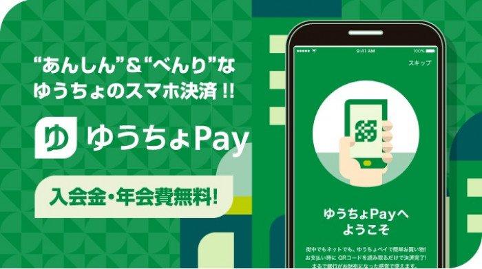 「ゆうちょPay」の提供スタート 銀行口座直結型のスマホ決済サービス、現金500円プレゼントキャンペーンも