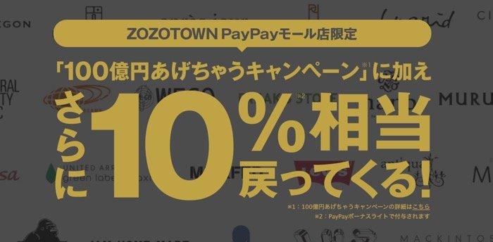 ZOZOTOWN PayPayモール店限定 さらに10%相当戻ってくるキャンペーン