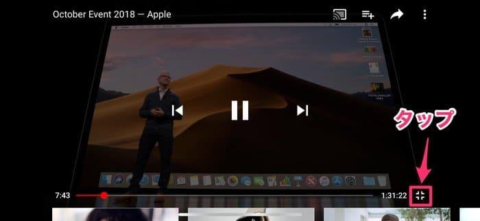 YouTubeアプリ:動画を全画面表示