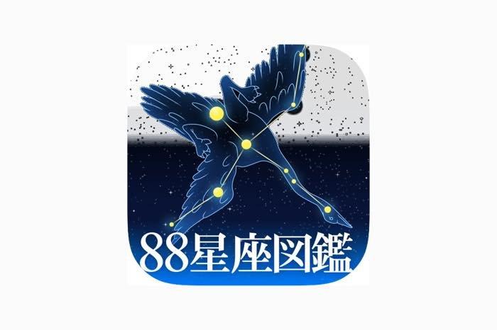 星座や惑星に詳しくなれる「88星座図鑑」