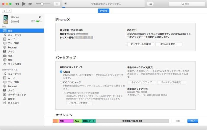 iTunes:iPhoneを復元
