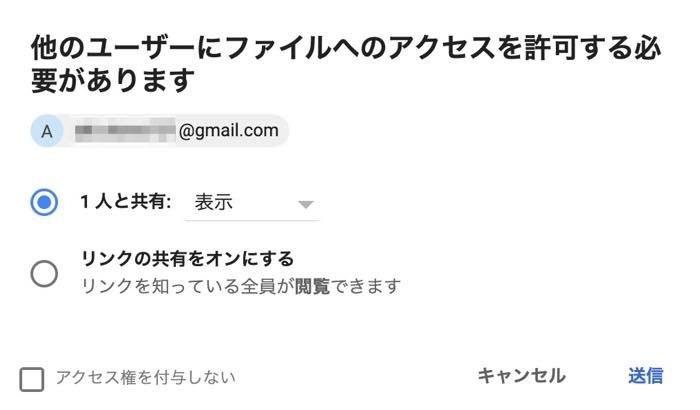 Gmail Googleドライブで共有
