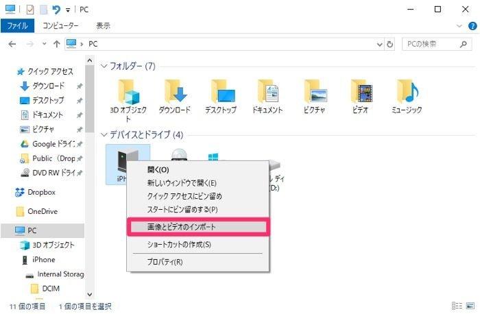 Windows PCで写真を一括削除する