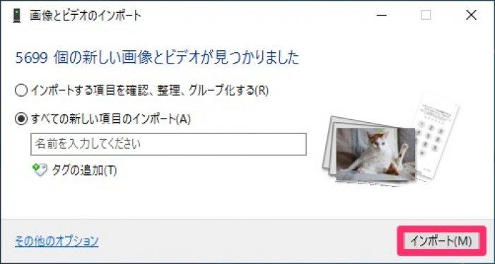 PCに写真をバックアップする